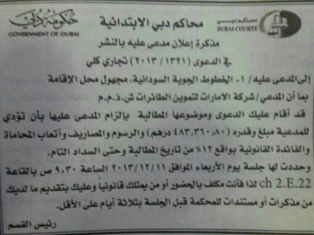 سودانير امام محكمة دبي يوم 11 ديسمبر لعدم سداد ديونها