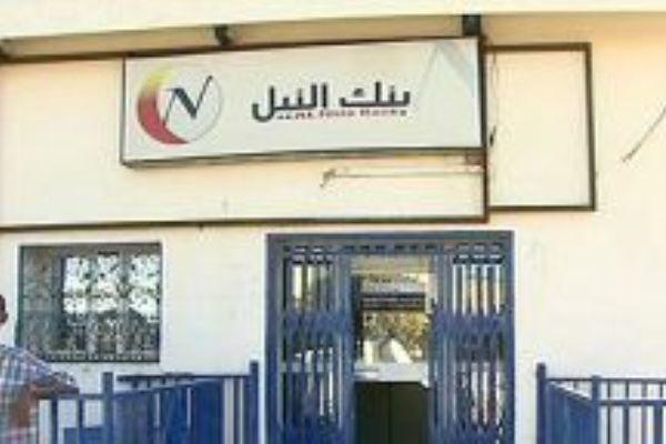 مجموعة مسلحة تنهب بنك النيل بنيالا