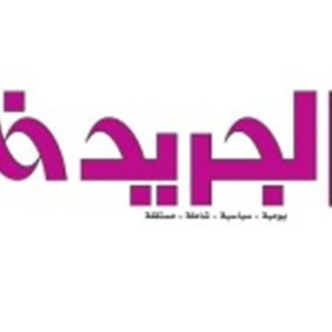 """الشبكة العربية تستنكر ايقاف صحيفة """"الجريدة"""" لأجل غير مسمي"""