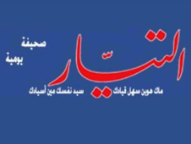 المحكمة الدستورية تعيد صحيفة التيار للصدور والسلطات الامنية تواصل ترصد الصحف