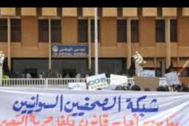 شبكة الصحفيين : قضية الاعلام لاتنفصل عن الازمة الخانقة التي يعيشها السودان وقانون الصحافة الجديد خطر علي مستقبلها