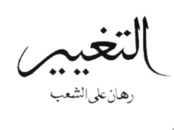 """""""التغيير"""" تزف إليكم التهنئة بمناسبة شهر رمضان المبارك"""