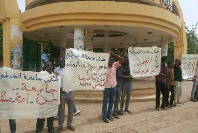 وقفة إحتجاجية لطلاب جامعة الخرطوم وتجمع الاساتذة يطالب بالتنفيذ الجاد للاتفاق