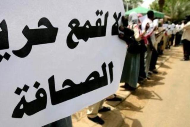 صحفيو ( الخرطوم ) ينظمون وقفة إحتجاجية أمام المجلس