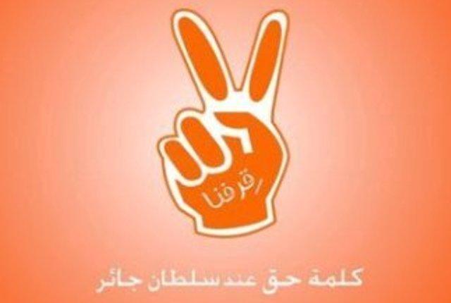 السلطات الأمنية تشن حملات اختطافات لناشطين في المؤتمر السوداني وحركة وقرفنا  في قلب الخرطوم