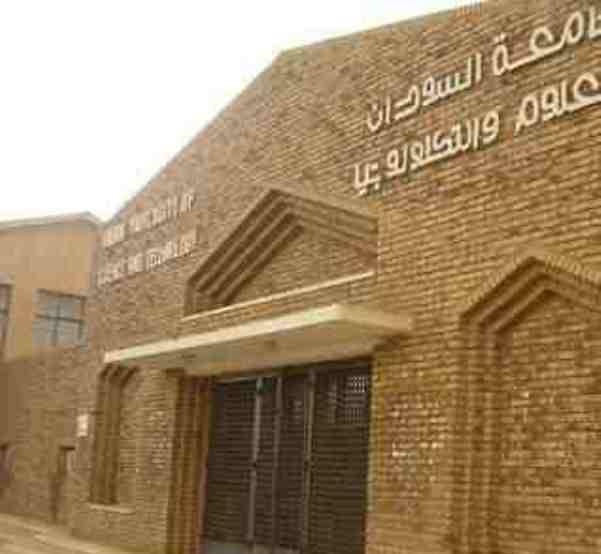حرصا على سمعة الجامعة: إستقالات جماعية بجامعة السودان للعلوم والتكنلوجيا