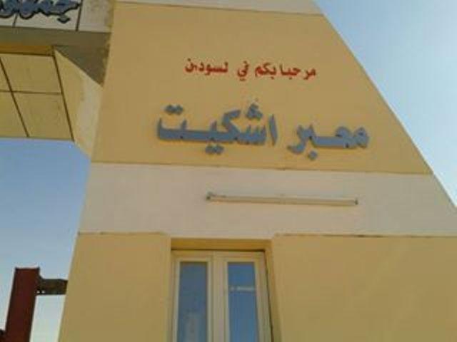 إغلاق منفذ بري يربط بين السودان ومصر