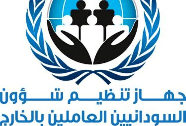 الهجرة الشبابية خطر يهدد مستقبل السودان