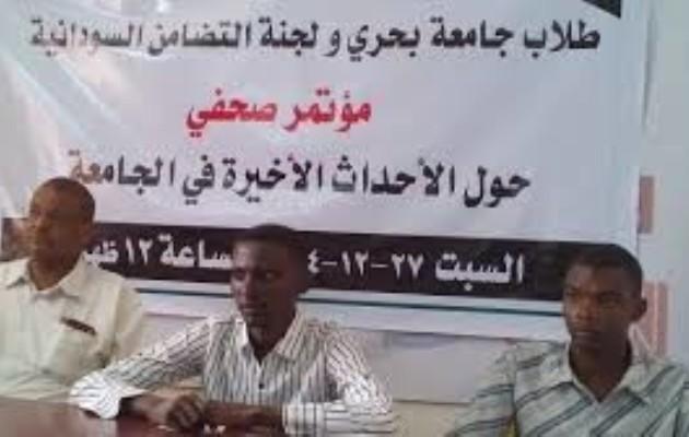 """في جامعتي """"بحري"""" و""""سنار"""":طلاب دارفور اعتقالات ومحاكمات وتشريد"""