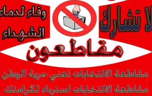 """""""نداء السودان"""" تدشن حملة (ارحل) وتعلن الطواف على (20) مدينة"""