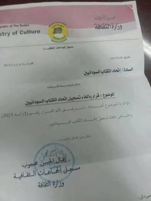 اتحاد الكتاب السودانيين يلجأ للقضاء ضد قرار إلغاء تسجيله