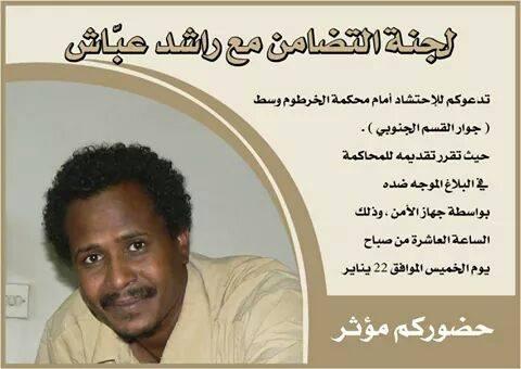 المحكمة تبريء الناشط راشد عباش
