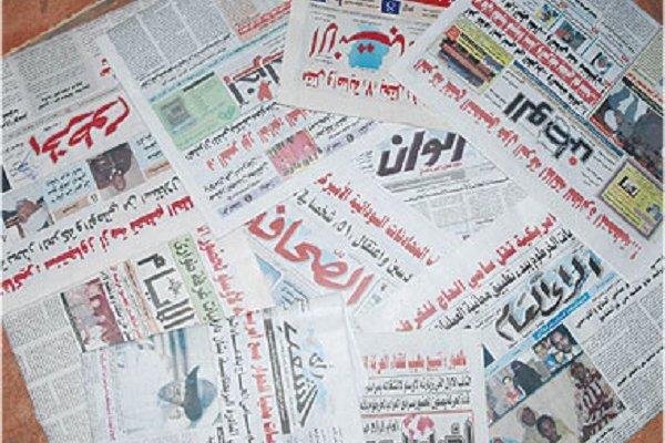 من أخبار صحف الخرطوم الصادرة صباح اليوم، السبت 28 مارس