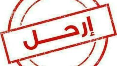 Photo of كلمة التغيير: معا لمقاطعة المهزلة والتفكير لما بعدها