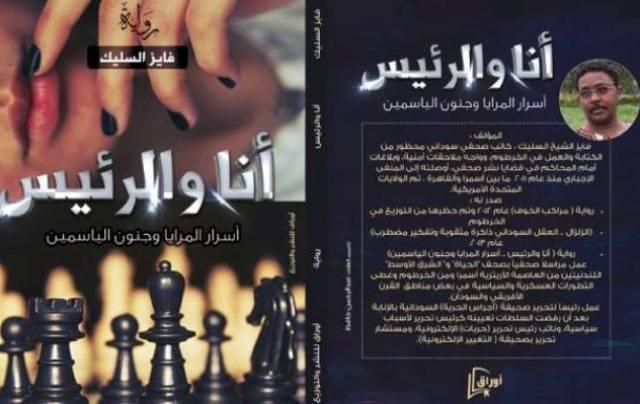 """التوقيع على رواية """"أنا والرئيس"""" اليوم بمكتبة البلد بالقاهرة"""