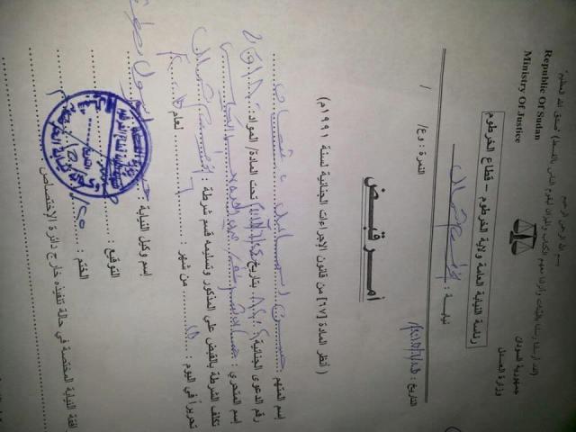 أمر من النيابة بالقبض على وزير في حكومة الخرطوم الجديدة