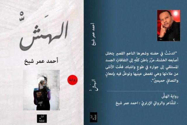 """"""" الهش"""" رواية  جديدة ترصد الواقع الأريتري"""