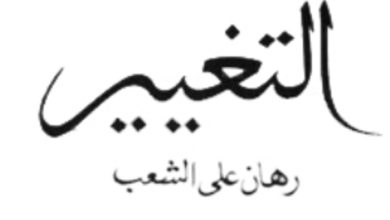 Photo of كلمة التغيير:كلنا وليد