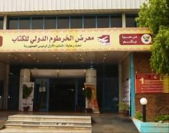 منظمات عربية تندد بمصادرة السلطات السودانية لكتب من معرض الخرطوم