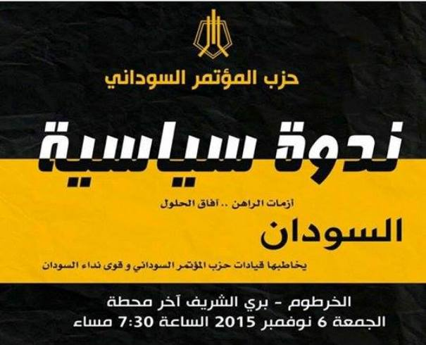 حزب المؤتمر السوداني يدعو لندوة جماهيرية مساء الجمعة 6نوفمبر