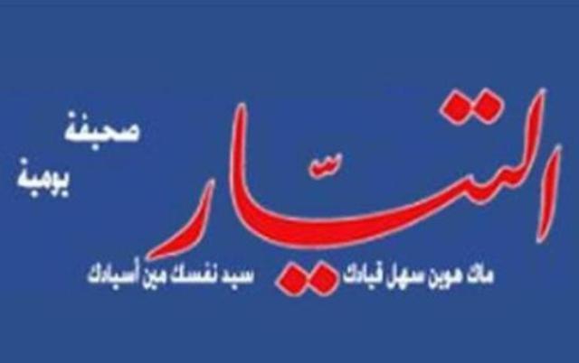 """صحافيون يحتشدون لمناصرة صحيفة """" التيار"""" الموقوفة"""