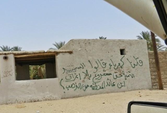 """اطلاق غاز مسيل للدموع واعتقالات للمحتجين على إنشاء سدود بمنطقة """"النوبة"""""""