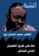 توضيح لحقيقة قتل الطالب محمد الصادق – بيان طلاب جبال النوبه