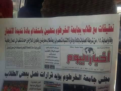 إدارة جامعة الخرطوم تلتمس من الامن مقابلة الطلاب المعتقلين