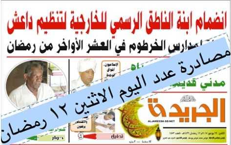 """صحيفة (الجريدة) تواجه خسائر مالية """"باهظة"""" بعد مصادرتها للمره الخامسة"""