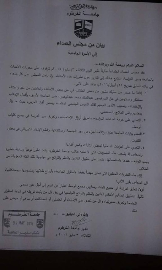 """تعليق الدراسة بجامعة الخرطوم وإدارتها تتجاهل """"إنتهاكات"""" السلطات"""