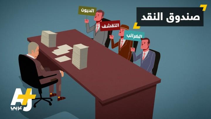 صندوق النقد الدولي يطالب بمزيد من الاصلاحات الاقتصادية في السودان