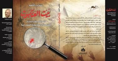كواليس دولة الرُعب والموت:منْ قتلَ علي البشير!؟