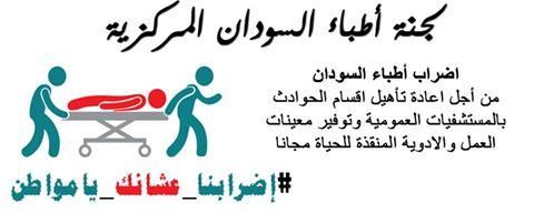إضرابنا عشانك يا مواطن