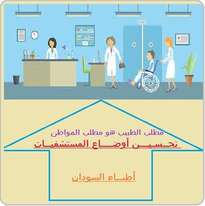 اطباء1