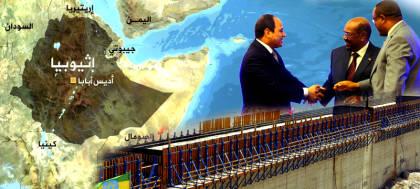 إلى أين يتجه مركِب العلاقات الإثيوبية المصرية؟