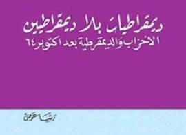 دور الأحزاب السودانية في انهيار الحكم الديمقراطي بعد ثورة أكتوبر1964 *