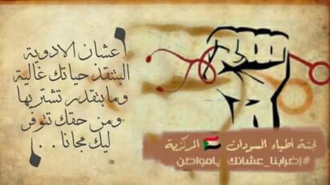 """تضامن سياسي ونقابي كبير مع """"إضراب الأطباء"""" التغيير : الخرطوم"""
