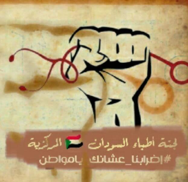 إضراب الأطباء يتوسع ..   تقرير عن آخر المستجدات