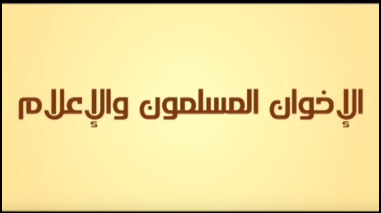 الإخوان المسلمون والإعلام… شاهد الفيديو