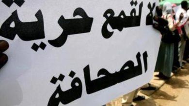 "Photo of ""التغيير"" تدخل عامها السادس كصحيفة ""مستقلة"" وليست ""محايدة"" – شاهد مواد مختارة"