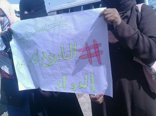"""الحكم ببراءة (25) من المتظاهرين ضد """"غلاء الاسعار"""""""