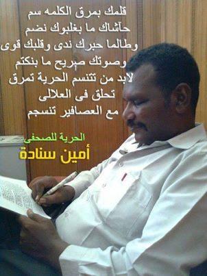 الامن يحقق مع صحفى بسبب خبر عن (الكوليرا) ببورتسودان