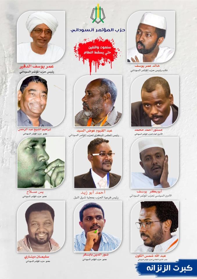 الامن يزج بكل قيادات الصف الاول لحزب (المؤتمر السودانى) فى المعتقل – قائمة بالاسماء