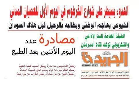 """عقوبات أمنية   على صحيفة """"الجريدة """""""