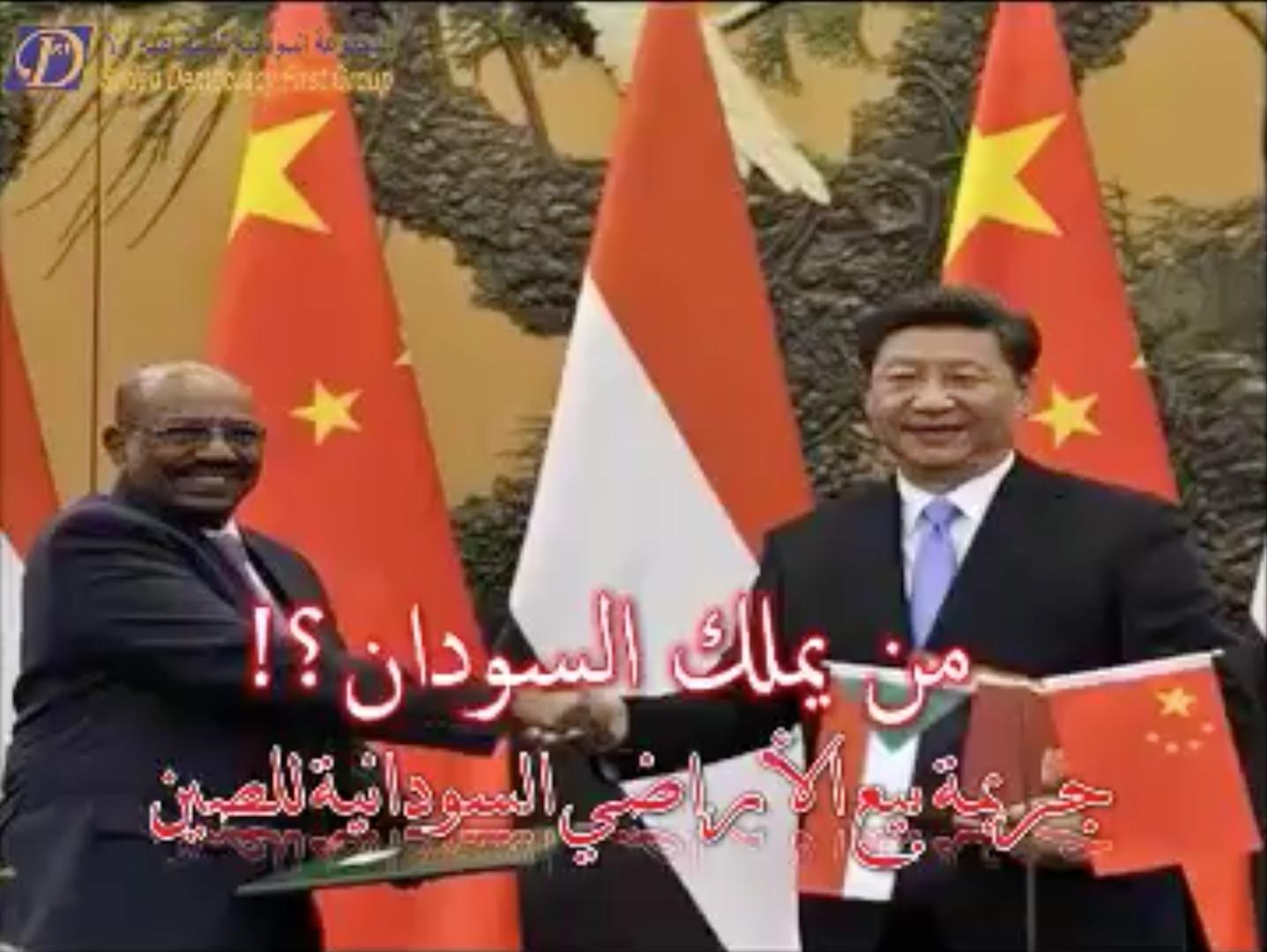 النظام يبيع أخصب أراضي السودان للصين