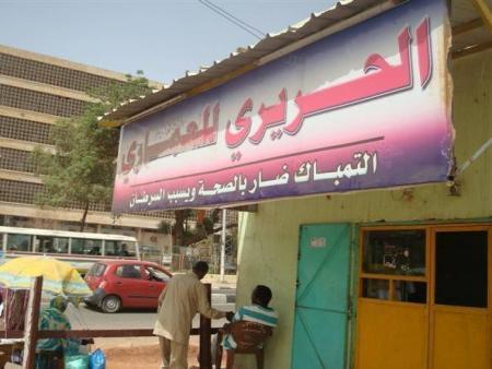 باحثون : السودانيون يسجلون اعلى نسبة اصابة بالعقم بين الدول العربية