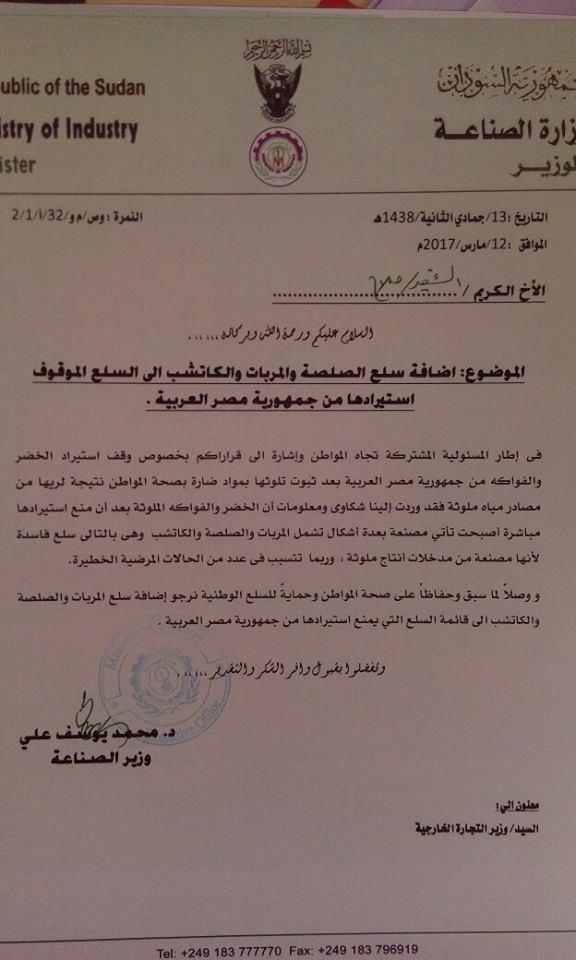 مصر ترفض القرار السودانى بمنع استيراد منتجاتها الصناعية