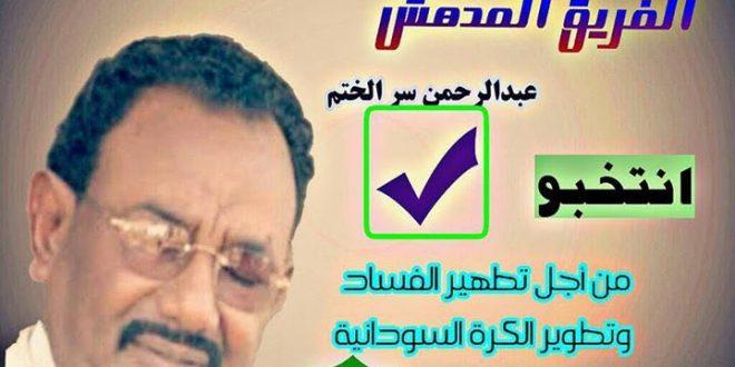 """الفيفا يرفض الإعتراف برئاسة """"الفريق المدهش"""" لاتحاد الكرة السوداني"""
