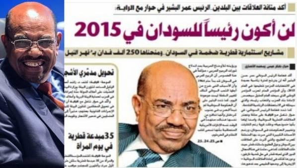 مساعد الرئيس السوداني يرجح ترشح البشير لفترة رئاسية جديدة