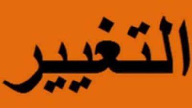 Photo of التغيير … صرخة الميلاد الخامسة